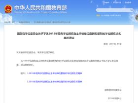 清华大学获批增设科学技术史博士学位授权一级学科点