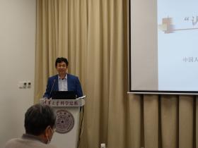清华大学科史哲年度讲座暨北京科学哲学论坛2020年第2期纪要