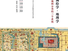 """清华科史哲讲座第42讲预告:汪前进,""""文献学、测绘学、地理学——中国古旧城市地图分类的三个系统"""""""