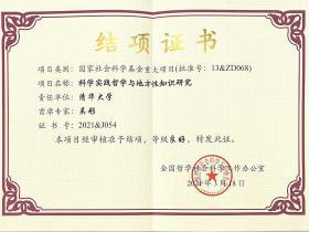我系吴彤教授的国家社科基金重大项目获结项证书