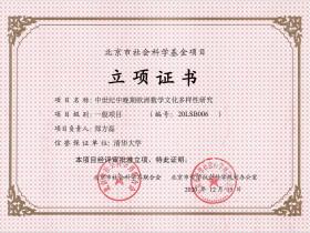 郑方磊助理教授的北京市社会科学基金项目获立项证书