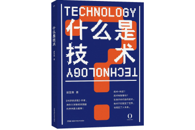 胡翌霖助理教授《什么是技术》在湖南科学技术出版社出版