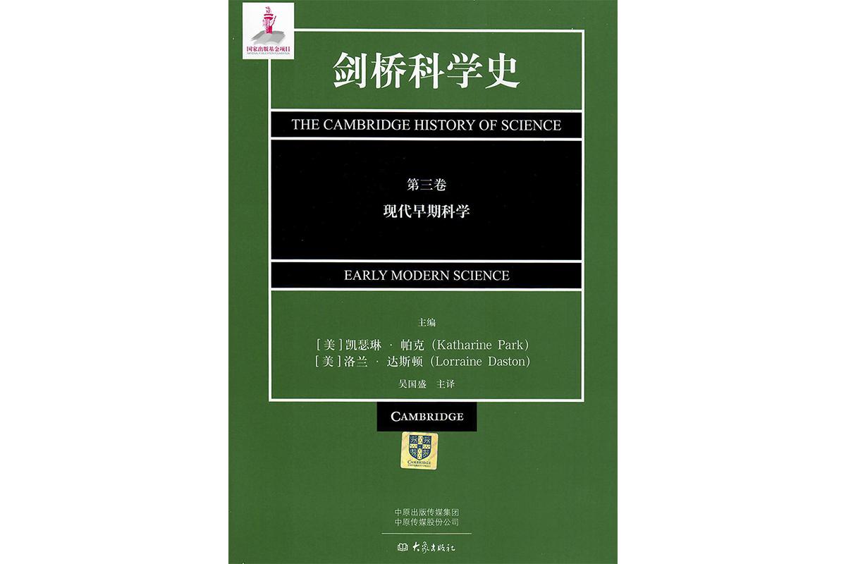 吴国盛教授主译的《剑桥科学史》第3卷出版