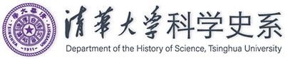 清华大学科学史系
