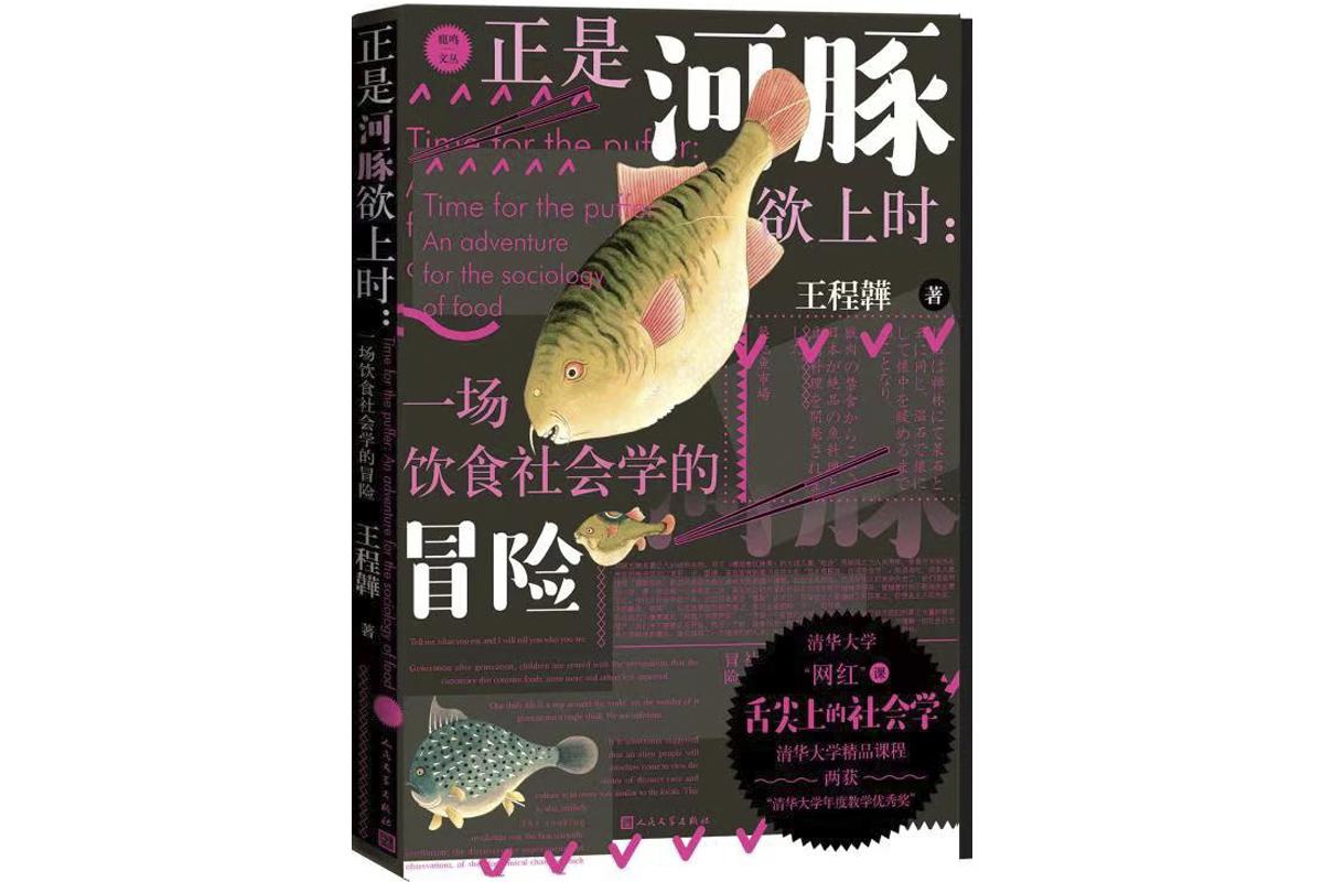 """""""一本书,一所学校,一段好时光"""":王程韡副教授""""河豚""""正式发行"""
