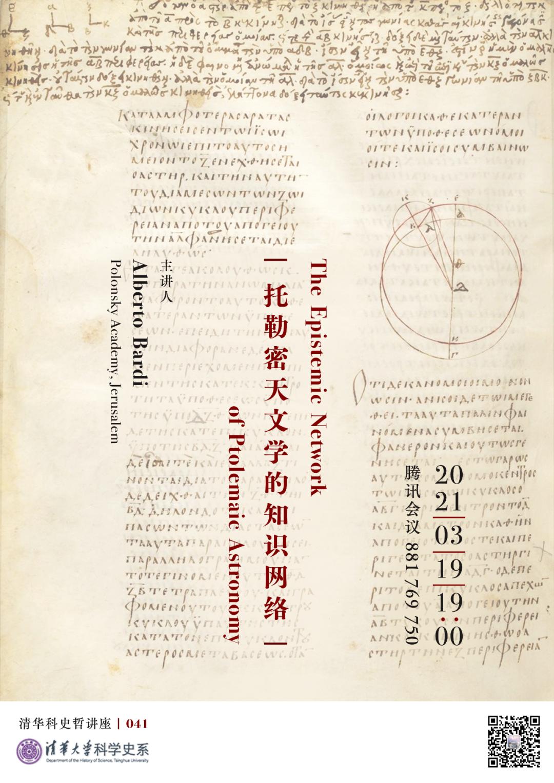 """清华科史哲讲座第41讲预告: Alberto Bardi,"""" 托勒密天文学的知识网络"""""""