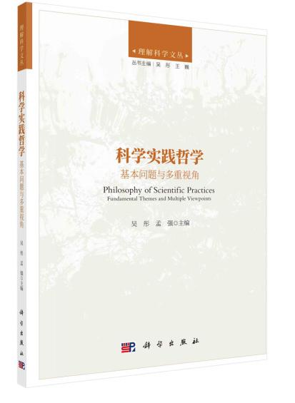 吴彤教授著作《科学实践哲学:基本问题与多重视角》出版