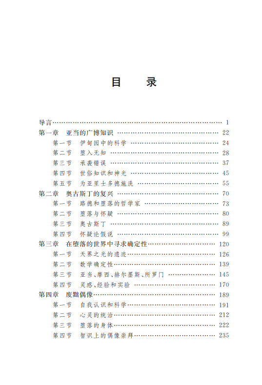张卜天教授译著《人的堕落与科学的基础》在商务印书馆出版
