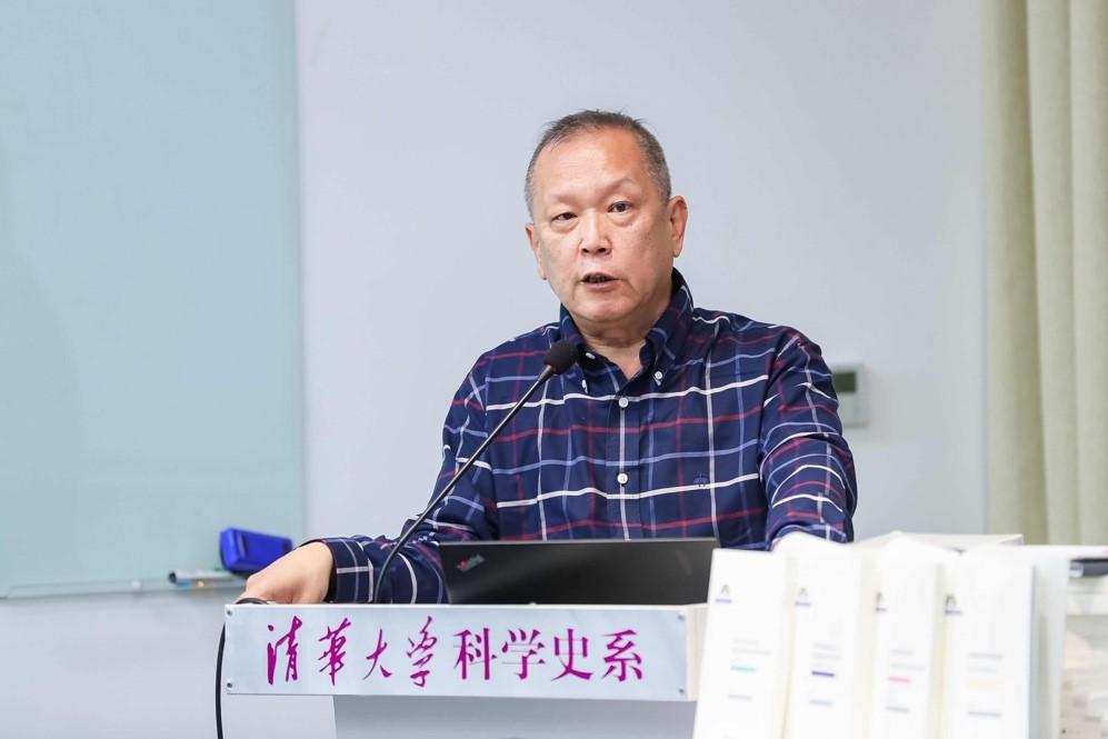 清华大学科学史系四周年庆暨科史哲年度讲座举行