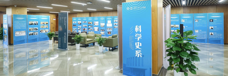 清华科学史系博士后出站评审会告示