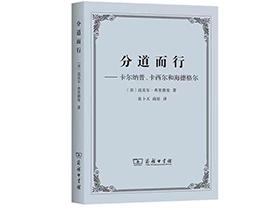 张卜天教授译著《分道而行——卡尔纳普、卡西尔和海德格尔》在商务印书馆出版