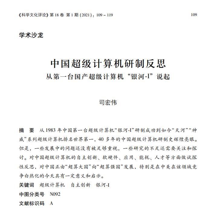 """司宏伟博士后在《科学文化评论》上发表""""中国超级计算机研制反思——从第一台国产超级计算机银河-I说起"""""""