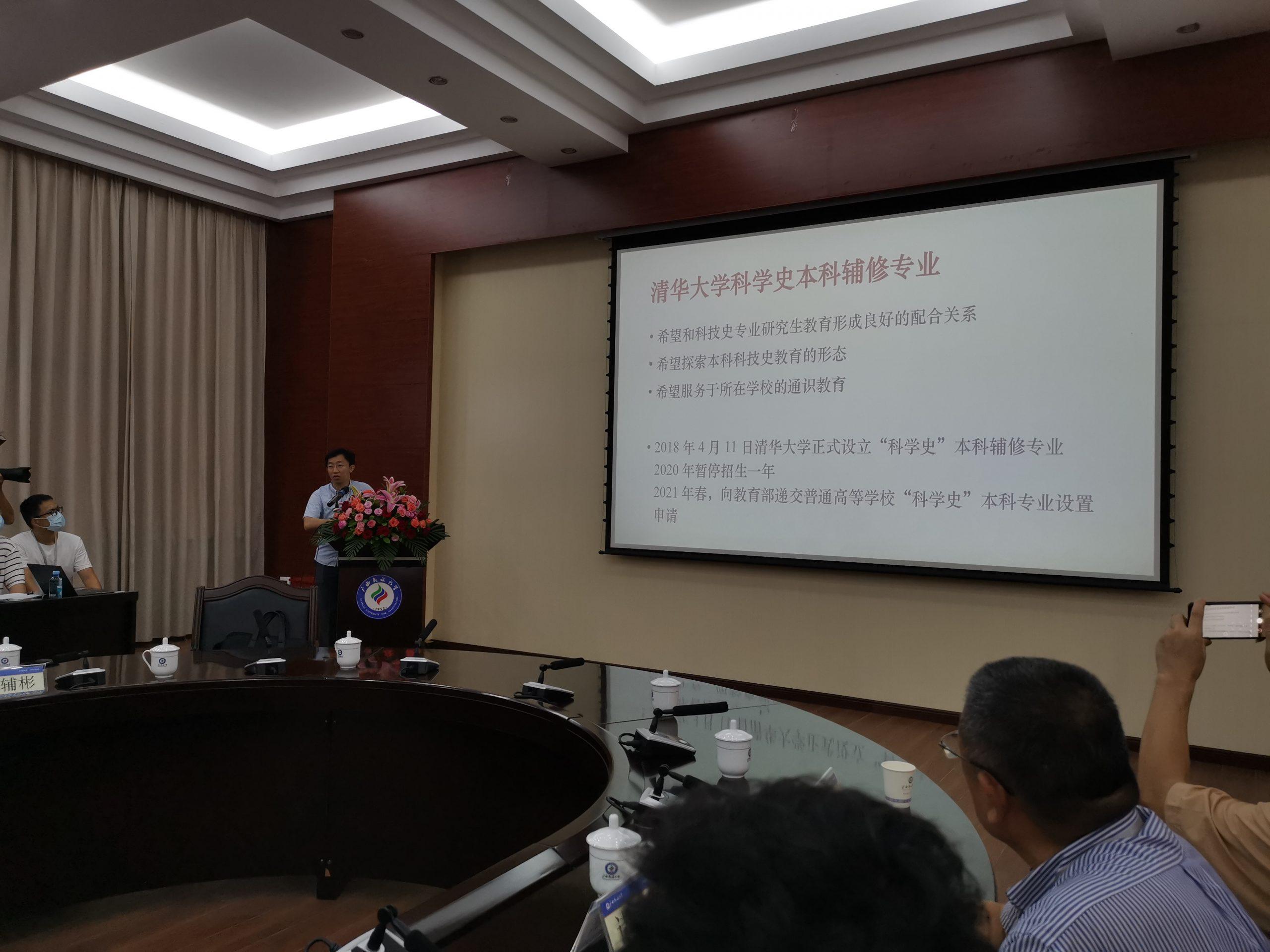 我系教师参加第三届全国科技史学科点联席会议