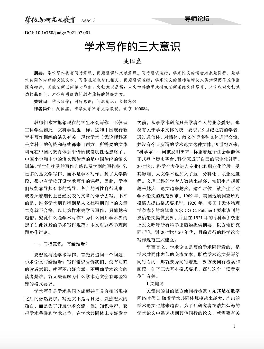 """吴国盛在《学位与研究生教育》上发表""""学术写作的三大意识"""""""