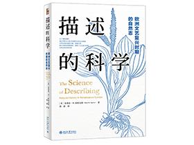 蒋澈助理教授译著《描述的科学:欧洲文艺复兴时期的自然志》出版