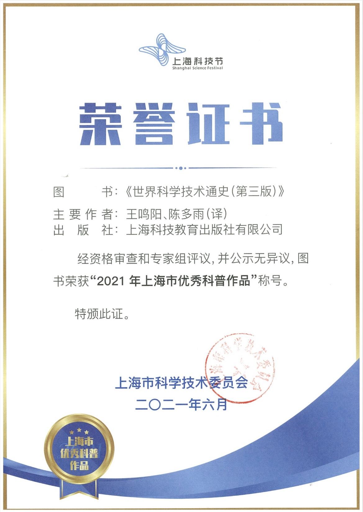 """我系博士生陈多雨译著《世界科学技术通史(第三版)》荣获""""2021年上海市优秀科普作品""""称号"""